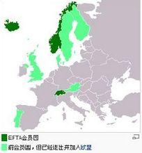 欧洲自由贸易联盟