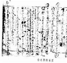 《李秀成自述》手稿