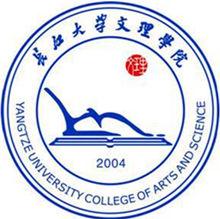 长江大学文理学院院标