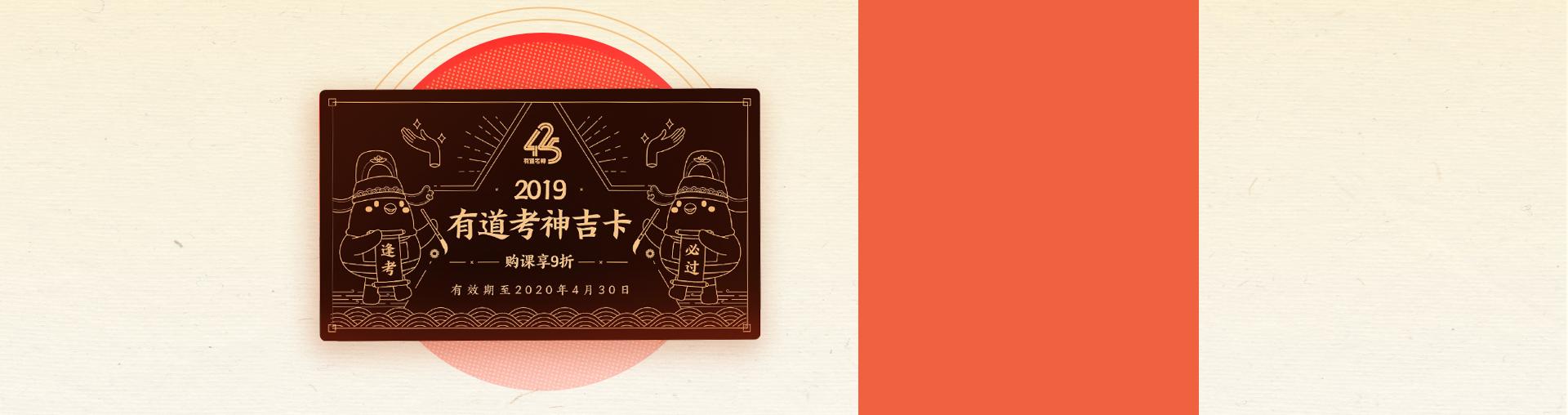 2019有道考神吉卡(全年购课享9折,限量礼包)